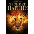 Chroniki Narnii (rus.)